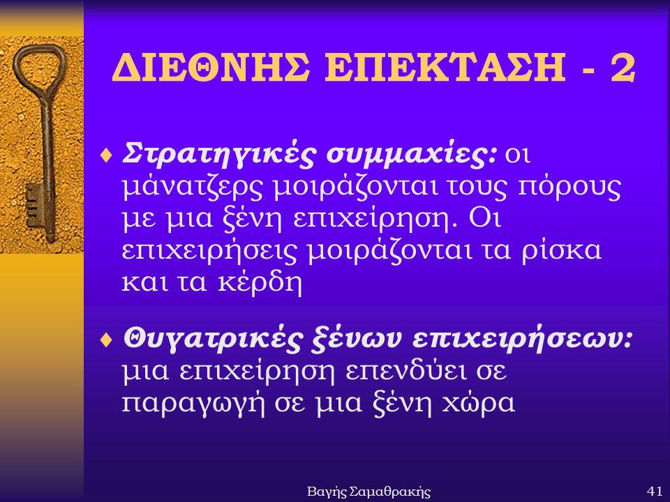 ΔΙΕΘΝΗΣ ΕΠΕΚΤΑΣΗ - 2