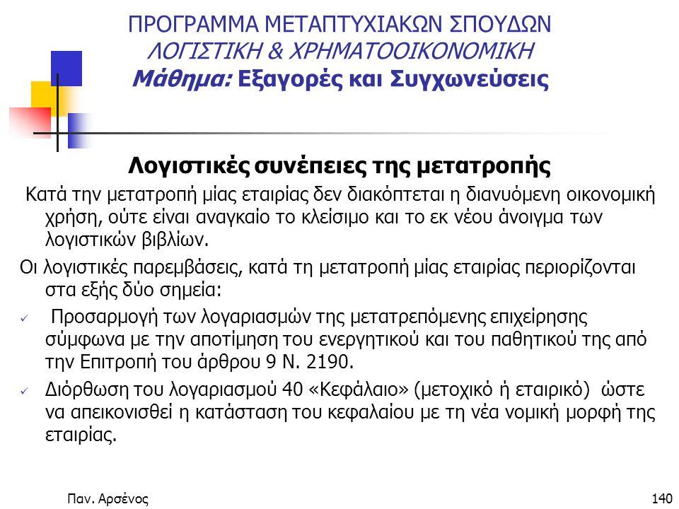 ΠΑΝΕΠΙΣΤΗΜΙΟ ΠΕΛΟΠΟΝΝΗΣΟΥ
