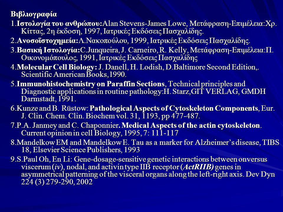 Βιβλιογραφία 1.Ιστολογία του ανθρώπου:Alan Stevens-James Lowe, Μετάφραση-Επιμέλεια:Χρ. Κίττας, 2η έκδοση, 1997, Ιατρικές Εκδόσεις Πασχαλίδης.