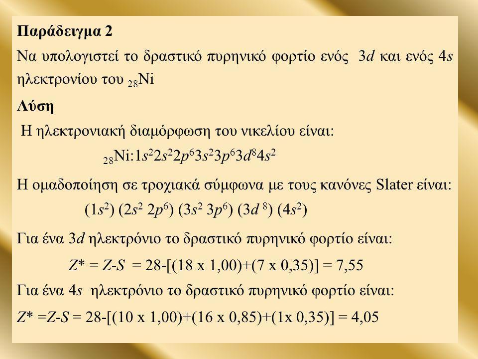 Παράδειγμα 2 Να υπολογιστεί το δραστικό πυρηνικό φορτίο ενός 3d και ενός 4s ηλεκτρονίου του 28Ni.