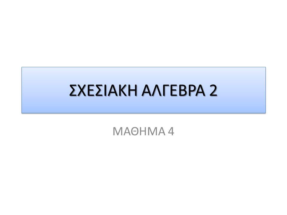 ΣΧΕΣΙΑΚΗ ΑΛΓΕΒΡΑ 2 ΜΑΘΗΜΑ 4