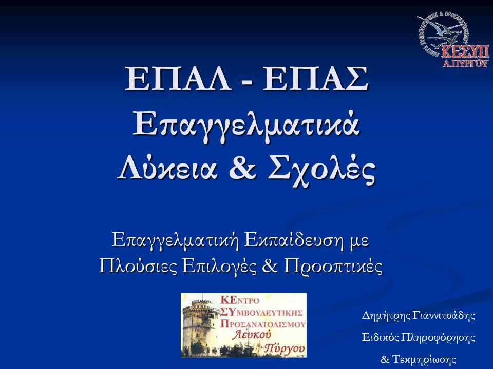 ΕΠΑΛ - ΕΠΑΣ Επαγγελματικά Λύκεια & Σχολές