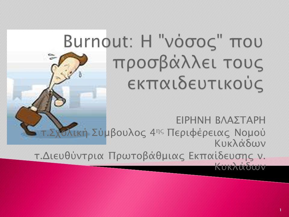 Burnout: Η νόσος που προσβάλλει τους εκπαιδευτικούς