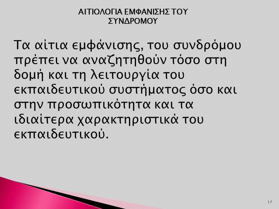 ΑΙΤΙΟΛΟΓΙΑ ΕΜΦΑΝΙΣΗΣ ΤΟΥ ΣΥΝΔΡΟΜΟΥ