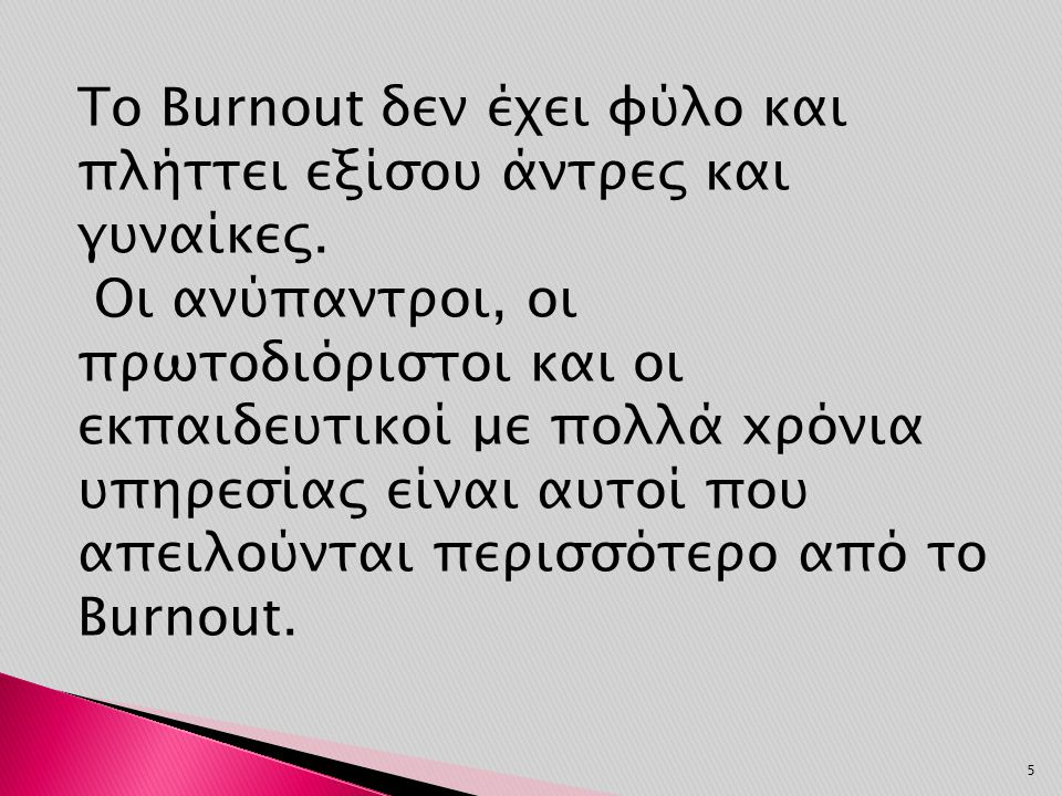 Το Burnout δεν έχει φύλο και πλήττει εξίσου άντρες και γυναίκες.