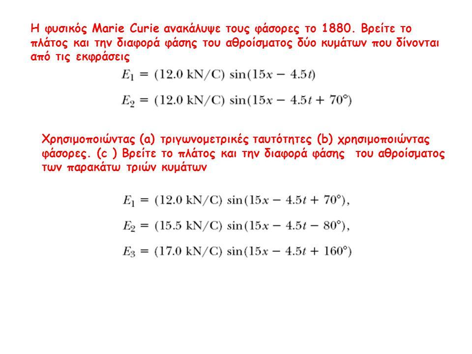 Η φυσικός Marie Curie ανακάλυψε τους φάσορες το 1880