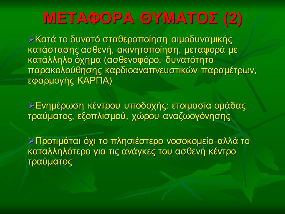 ΜΕΤΑΦΟΡΑ ΘΥΜΑΤΟΣ (2)