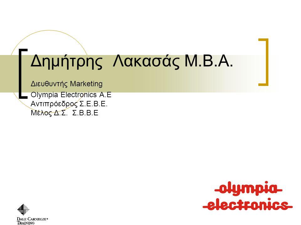 Δημήτρης Λακασάς Μ. Β. Α. Διευθυντής Marketing Olympia Electronics A