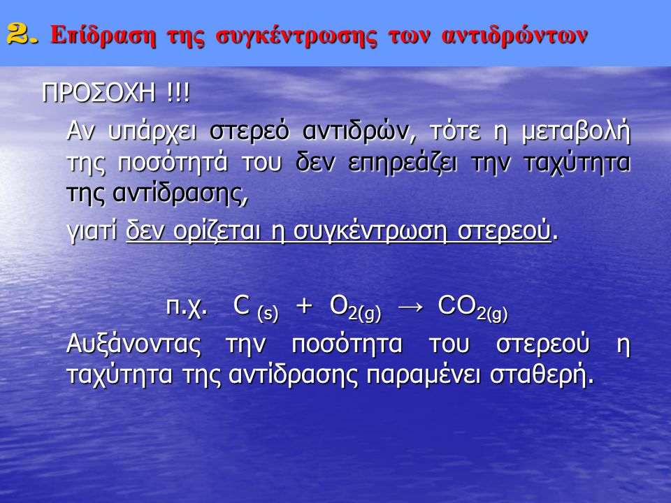 2. Επίδραση της συγκέντρωσης των αντιδρώντων
