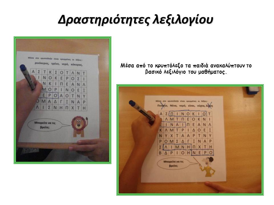 Δραστηριότητες λεξιλογίου