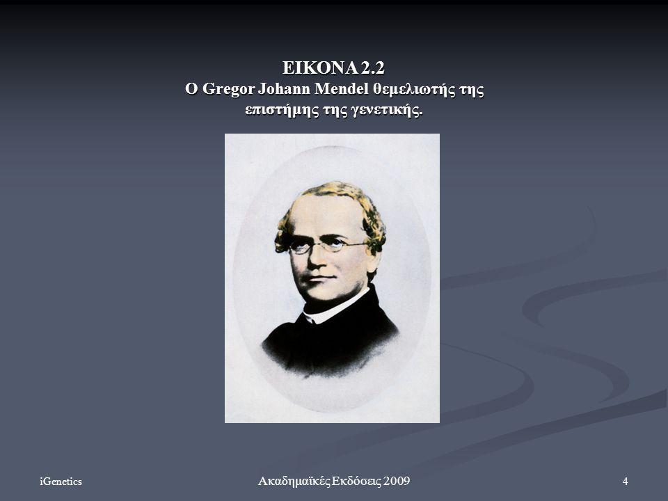 Ο Gregor Johann Mendel θεμελιωτής της επιστήμης της γενετικής.