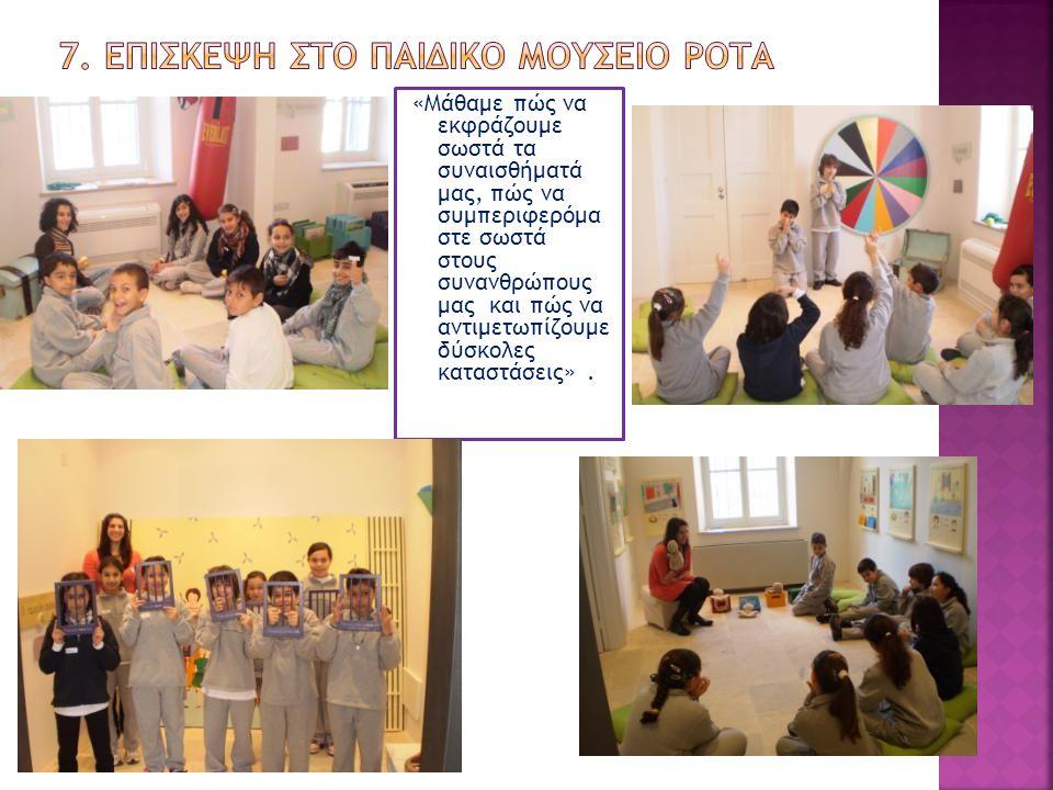 7. Επισκεψη στο παιδικο μουσειο ροτα