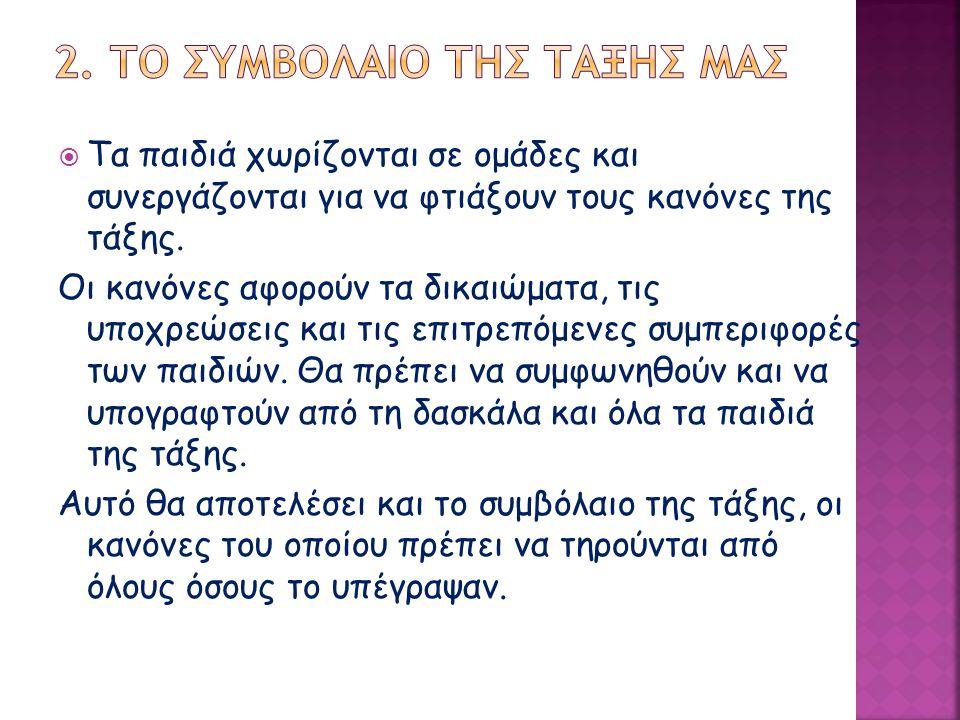 2. το συμβολαιο της ταξησ μασ