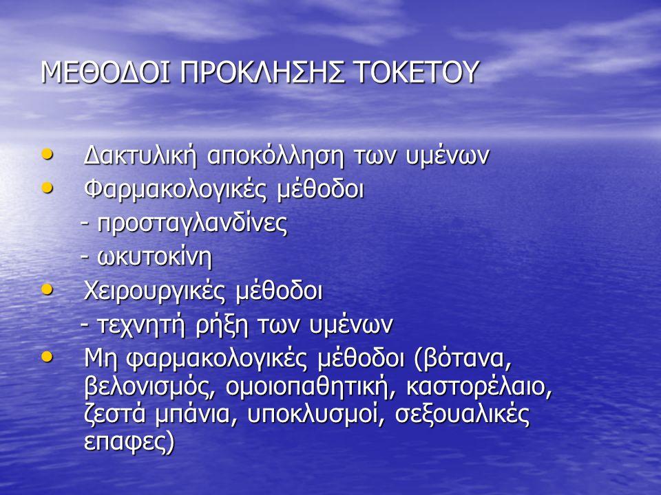 ΜΕΘΟΔΟΙ ΠΡΟΚΛΗΣΗΣ ΤΟΚΕΤΟΥ
