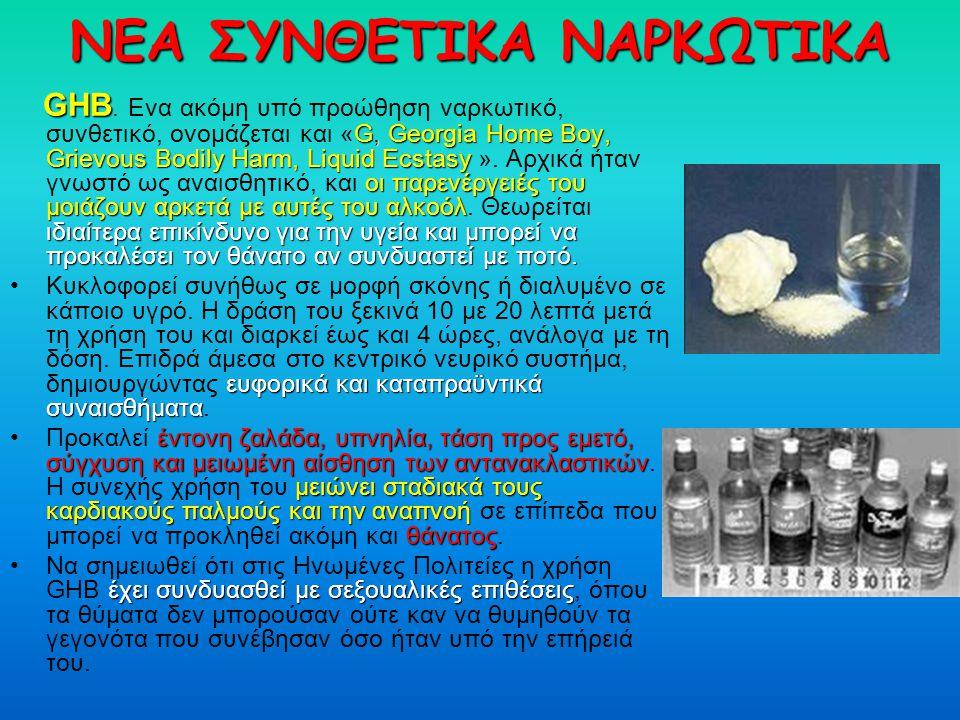 ΝΕΑ ΣΥΝΘΕΤΙΚΑ ΝΑΡΚΩΤΙΚΑ