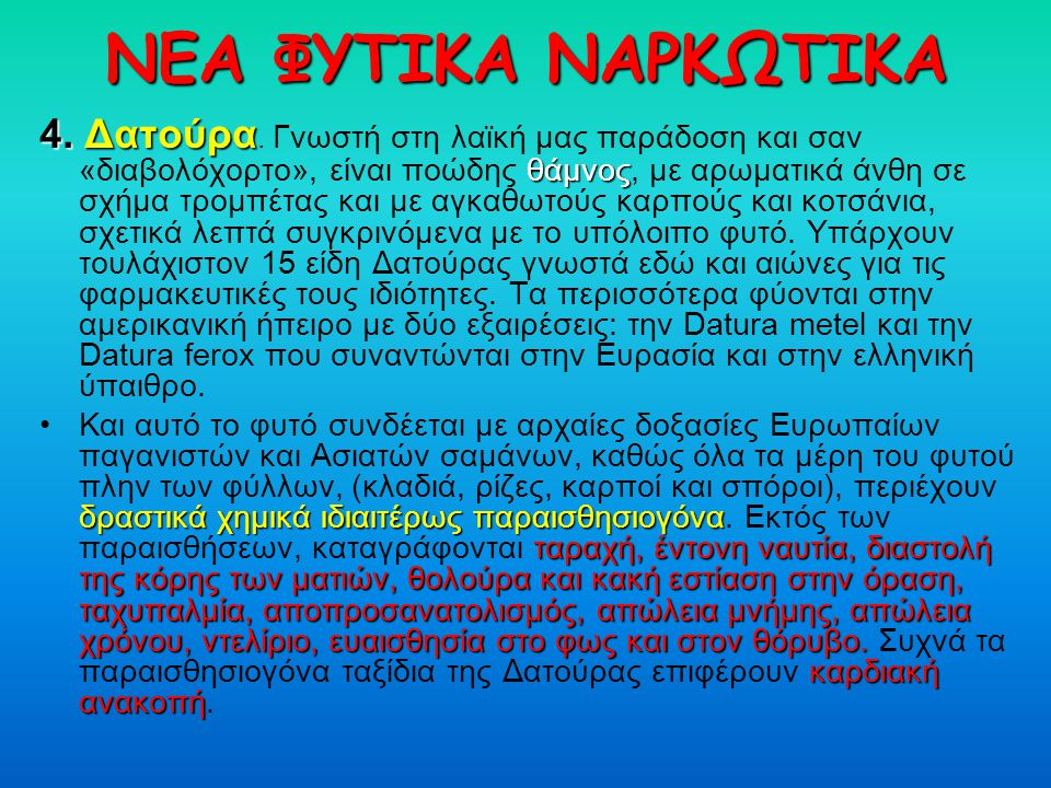 ΝΕΑ ΦΥΤΙΚΑ ΝΑΡΚΩΤΙΚΑ
