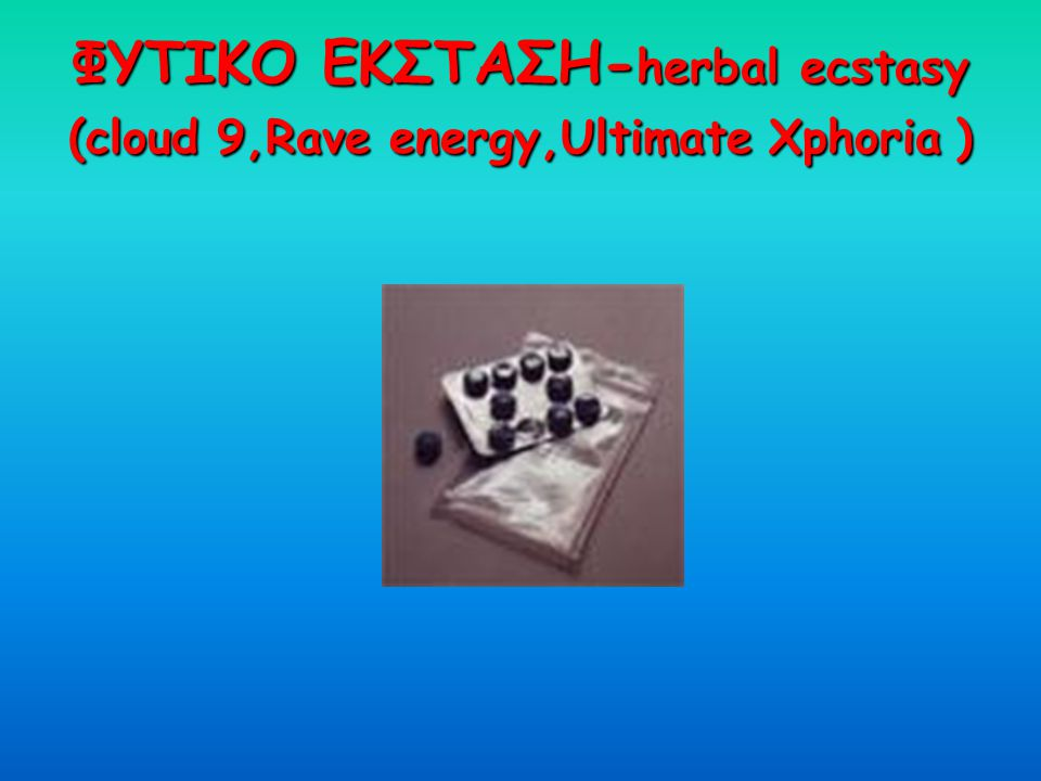 ΦΥΤΙΚΟ ΕΚΣΤΑΣΗ-herbal ecstasy (cloud 9,Rave energy,Ultimate Xphoria )