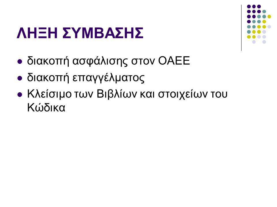 ΛΗΞΗ ΣΥΜΒΑΣΗΣ διακοπή ασφάλισης στον ΟΑΕΕ διακοπή επαγγέλματος