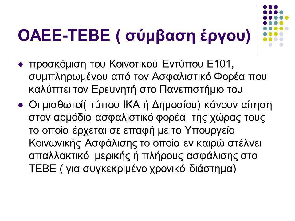 ΟΑΕΕ-ΤΕΒΕ ( σύμβαση έργου)