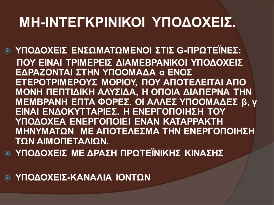 ΜΗ-ΙΝΤΕΓΚΡΙΝΙΚΟΙ ΥΠΟΔΟΧΕΙΣ.