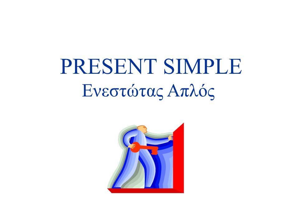 PRESENT SIMPLE Ενεστώτας Απλός