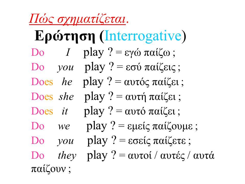 Πώς σχηματίζεται. Ερώτηση (Interrogative) Do I play