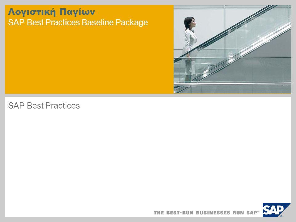 Λογιστική Παγίων SAP Best Practices Baseline Package