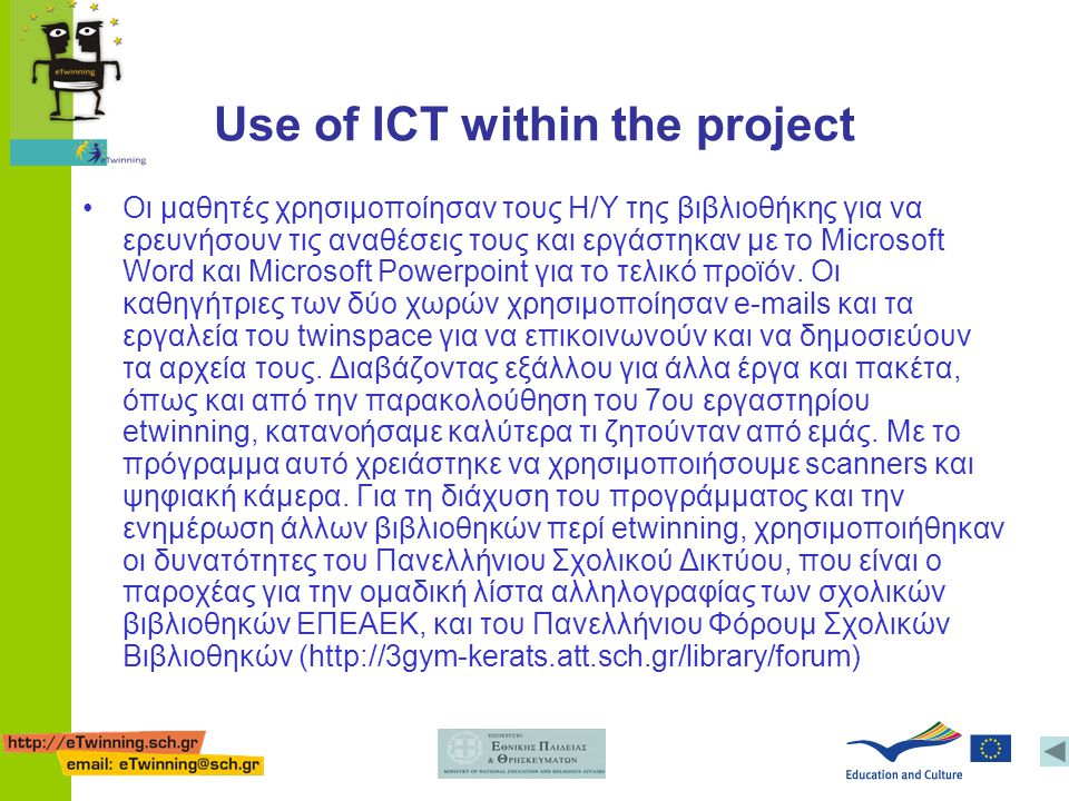 Use of ICT within the project
