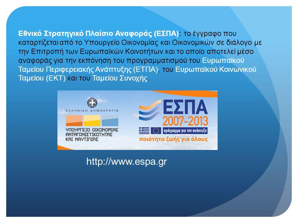 Εθνικό Στρατηγικό Πλαίσιο Αναφοράς (ΕΣΠΑ): το έγγραφο που καταρτίζεται από το Υπουργείο Οικονομίας και Οικονομικών σε διάλογο µε την Επιτροπή των Ευρωπαϊκών Κοινοτήτων και το οποίο αποτελεί μέσο αναφοράς για την εκπόνηση του προγραμματισμού του Ευρωπαϊκού Ταμείου Περιφερειακής Ανάπτυξης (ΕΤΠΑ), του Ευρωπαϊκού Κοινωνικού Ταμείου (ΕΚΤ) και του Ταμείου Συνοχής.