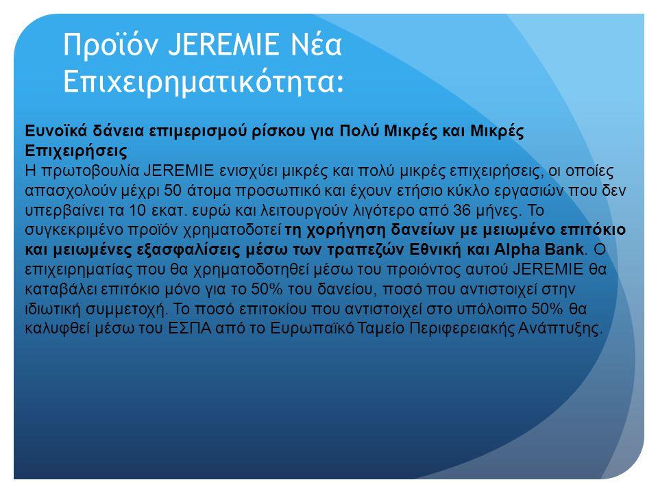 Προϊόν JEREMIE Νέα Επιχειρηματικότητα:
