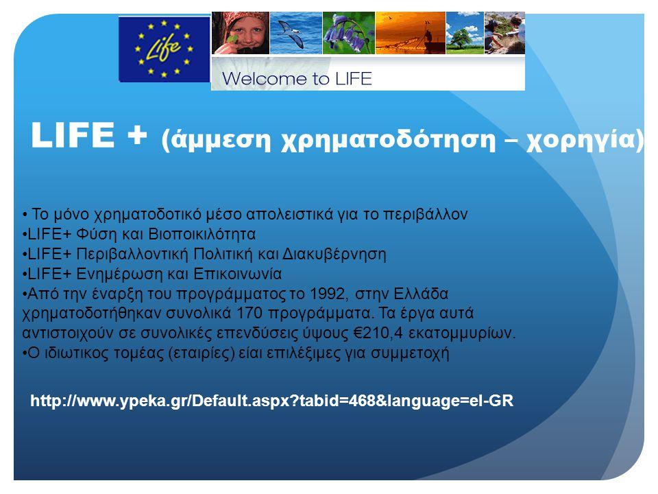 LIFE + (άμμεση χρηματοδότηση – χορηγία)