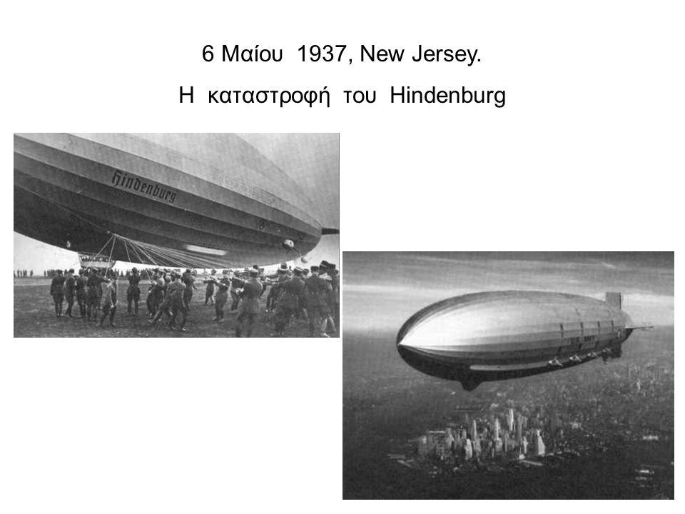 Η καταστροφή του Hindenburg