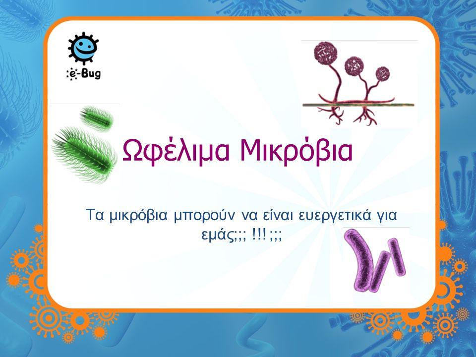 Τα μικρόβια μπορούν να είναι ευεργετικά για εμάς;;; !!! ;;;