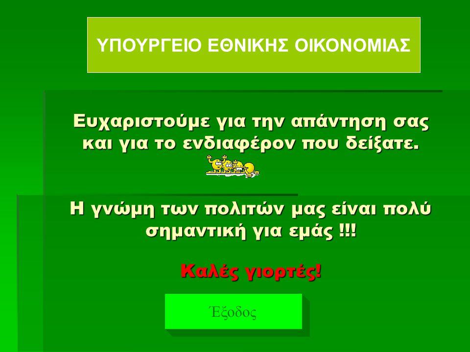 ΥΠΟΥΡΓΕΙΟ ΕΘΝΙΚΗΣ ΟΙΚΟΝΟΜΙΑΣ