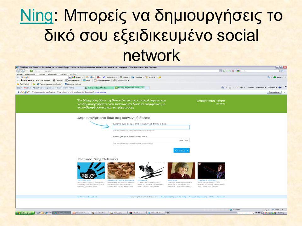 Ning: Μπορείς να δημιουργήσεις το δικό σου εξειδικευμένο social network