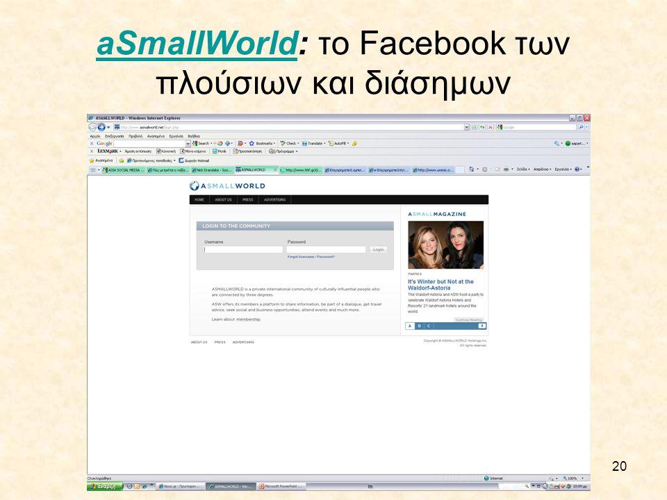 aSmallWorld: το Facebook των πλούσιων και διάσημων