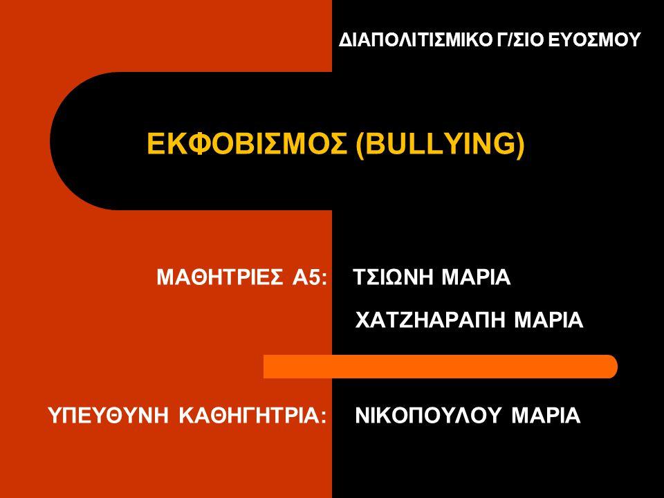 ΕΚΦΟΒΙΣΜΟΣ (BULLYING)