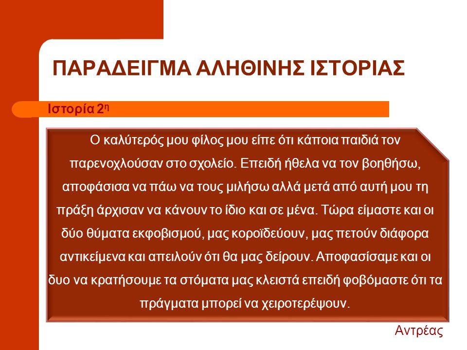 ΠΑΡΑΔΕΙΓΜΑ ΑΛΗΘΙΝΗΣ ΙΣΤΟΡΙΑΣ