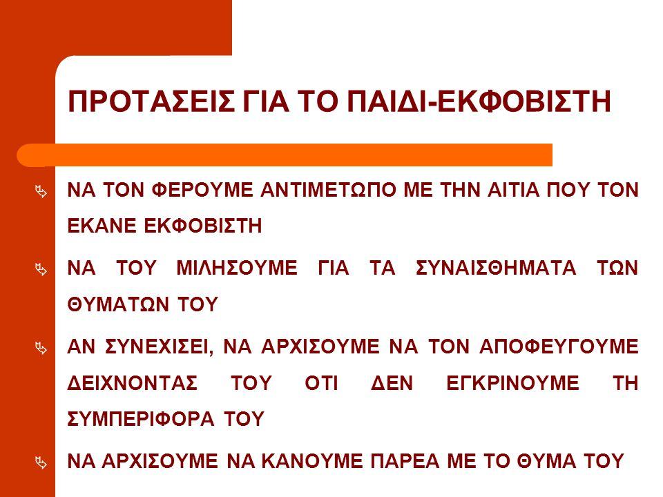 ΠΡΟΤΑΣΕΙΣ ΓΙΑ ΤΟ ΠΑΙΔΙ-ΕΚΦΟΒΙΣΤΗ