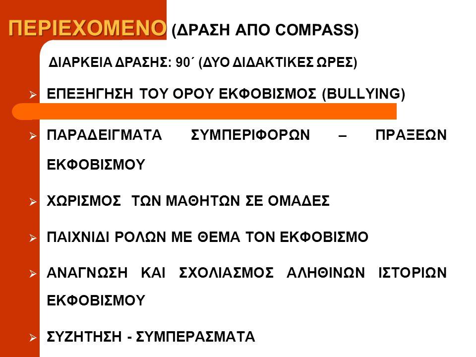 ΠΕΡΙΕΧΟΜΕΝΟ (ΔΡΑΣΗ ΑΠO COMPASS)