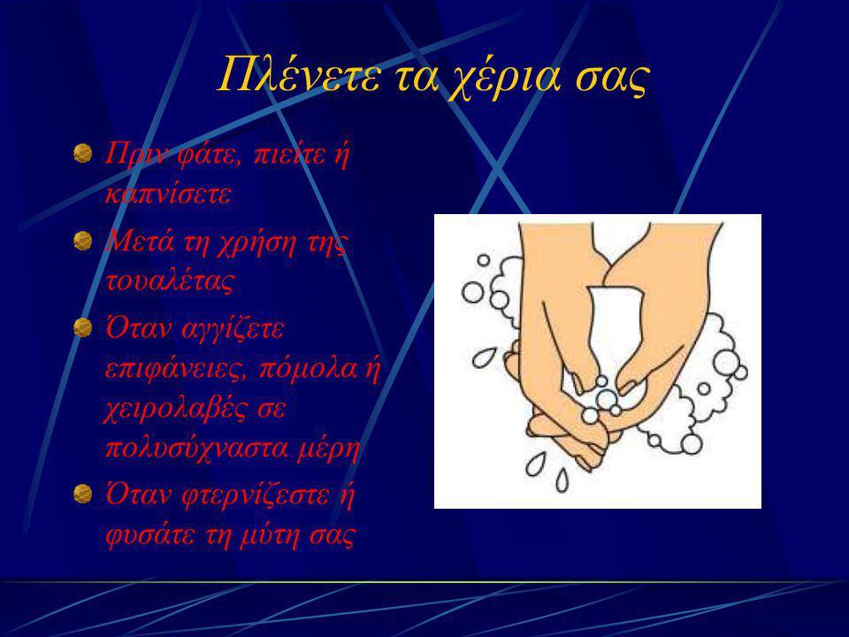 Πλένετε τα χέρια σας Πριν φάτε, πιείτε ή καπνίσετε