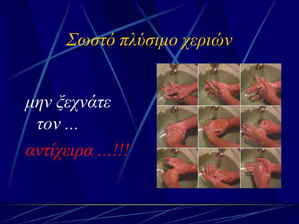 Σωστό πλύσιμο χεριών μην ξεχνάτε τον ... αντίχειρα ...!!!