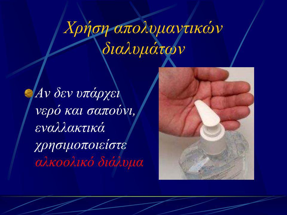 Χρήση απολυμαντικών διαλυμάτων