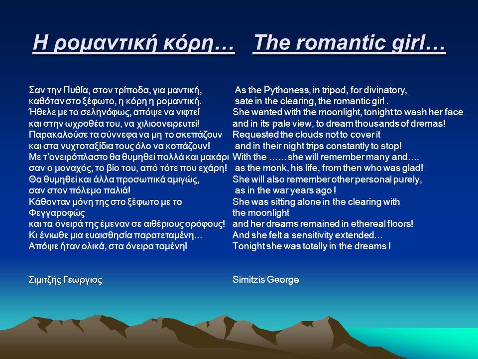 Η ρομαντική κόρη… The romantic girl…