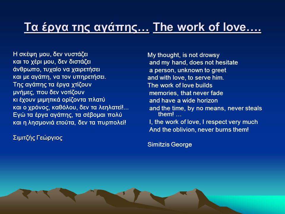 Τα έργα της αγάπης… The work of love….