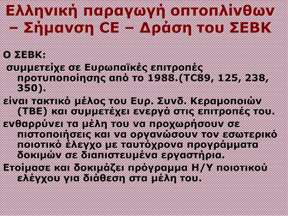 Ελληνική παραγωγή οπτοπλίνθων – Σήμανση CE – Δράση του ΣΕΒΚ