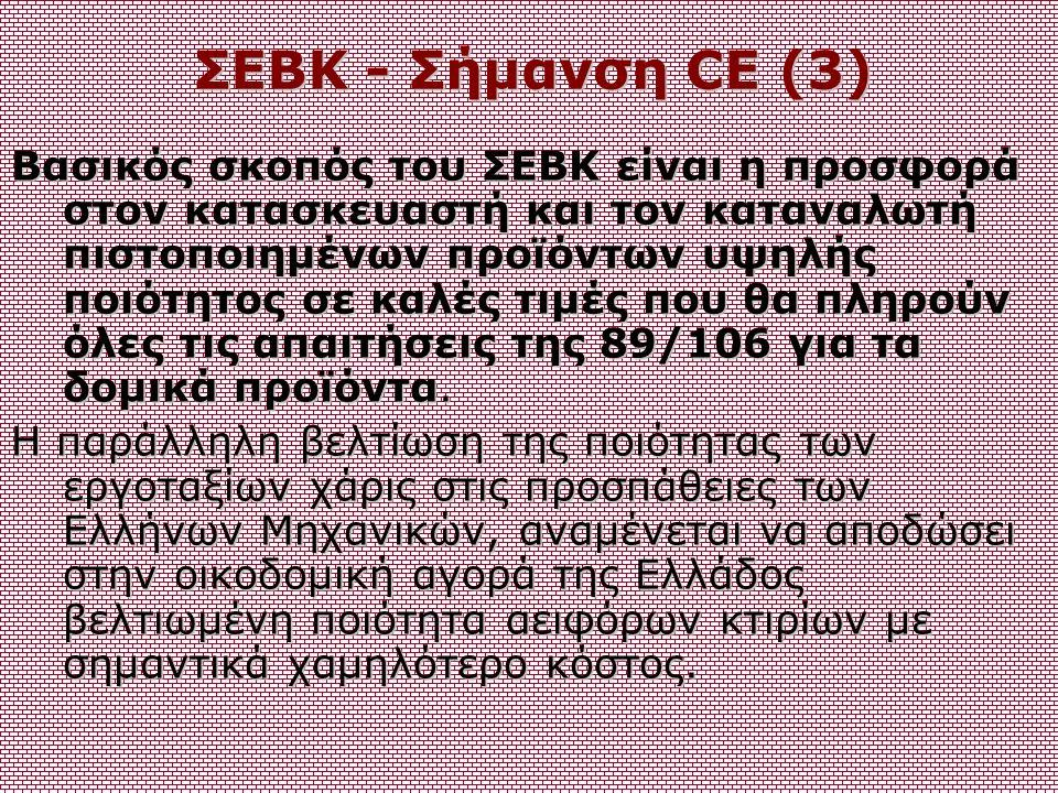 ΣΕΒΚ - Σήμανση CE (3)