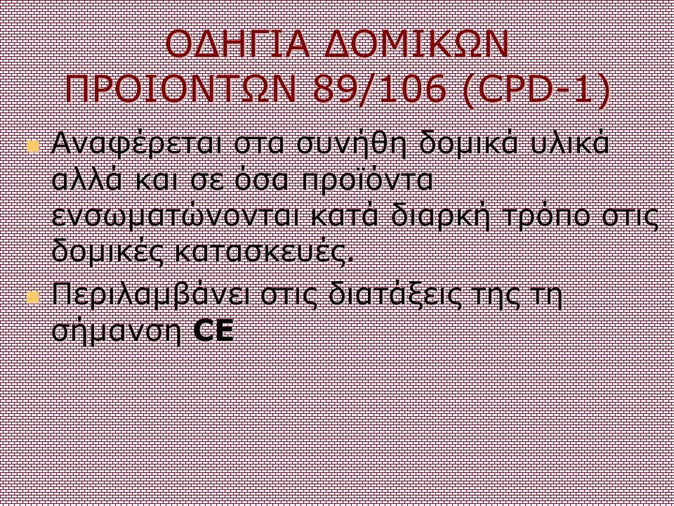 ΟΔΗΓΙΑ ΔΟΜΙΚΩΝ ΠΡΟΙΟΝΤΩΝ 89/106 (CPD-1)