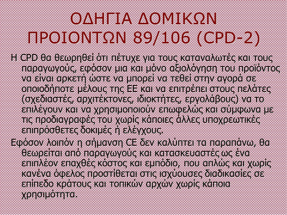 ΟΔΗΓΙΑ ΔΟΜΙΚΩΝ ΠΡΟΙΟΝΤΩΝ 89/106 (CPD-2)