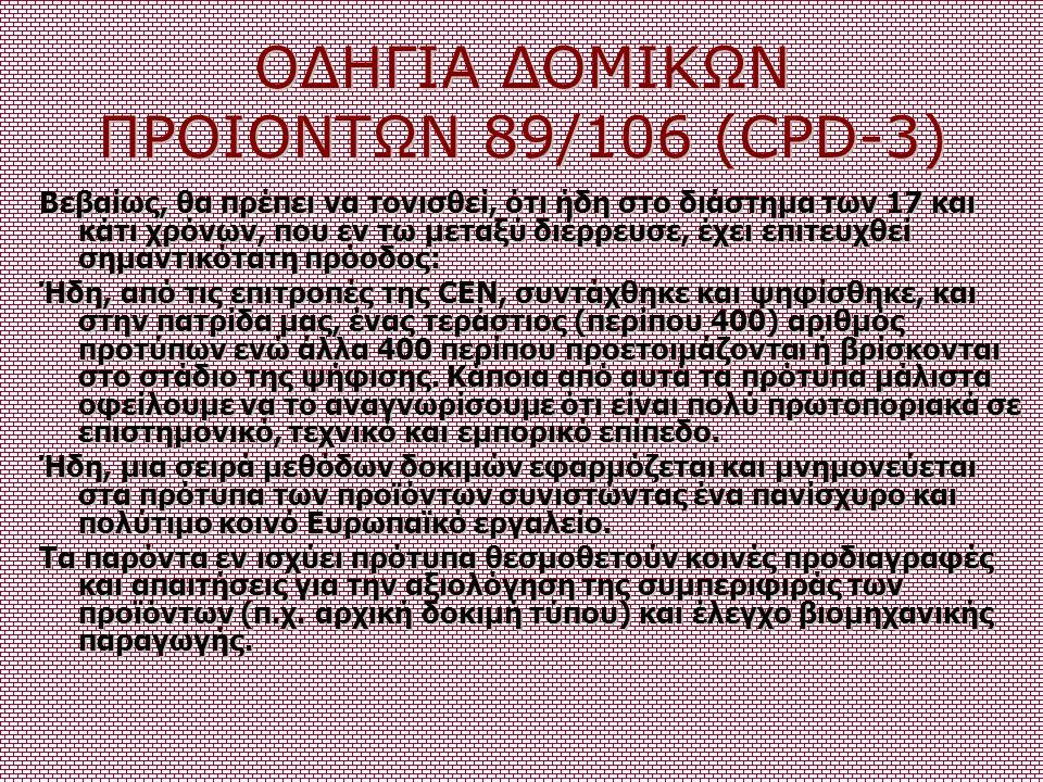 ΟΔΗΓΙΑ ΔΟΜΙΚΩΝ ΠΡΟΙΟΝΤΩΝ 89/106 (CPD-3)